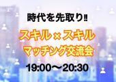 【浦和で夜活!】まだまだお申込み受付中!将来のための複業対策/ 時代を先取り!! 『スキルとスキルのマッチング交流会』