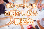 [] 【有楽町駅すぐ側】ご縁を求めている方々が立ち寄る憩いの場✨参加者限定!ご紹介や宣伝に役立つ『ご縁ツール』プレゼント⭐