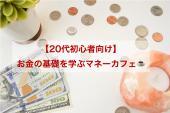[大崎] 【20代女性・初心者向け】3/30(SAT)開催!お金の基礎を学ぶマネーカフェ会♪