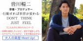 [東神田] 【講演】「行動すれば世界が変わる」俳優・プロデューサー皆川暢二 大人の楽屋 MeetUp