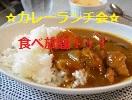 カレー好き必見!!オリジナルカレー食べ放題ランチ交流会!!