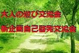 [新宿] 自分の未来が明確になる!人生のミッションをみつけて 新しい自分へと生まれ変わりませんか?大人の遊び交流会の新企画!