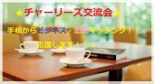 [銀座] 女性主催!!手相鑑定付きマッチング交流会を開催!!女性も安心してビジネス・プライベート何でもマッチングします✧