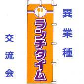 [新宿] 平日の異業種ランチ交流会!!ビジネスマッチングします✧名刺交換okですのでPRタイムもあります!!