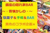 ☆銀座の隠れ家!!駄菓子BAR交流会を開催!!お仕事帰りから銀座でお友達作りしませんか?