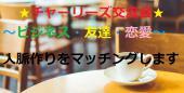 [新宿] 女性主催!!女性も安心してビジネス・プライベート何でもマッチングします✧