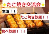GW開催!!女性参加多数!!無限たこ焼き食べ放題、作り放題交流会!!