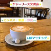 休日主催!!幅広い年齢層、業界の方が参加されるマッチングカフェ会✧お仕事での契約が決まりました!!などご意見を頂いてます♪