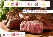[銀座] 牛極の「肉」会!!肉食女子・草食男子、肉・肉・肉に食らいつこう♪肉を食べながら幅広い層の方と出会えるチャンスで...