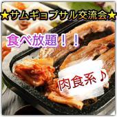 昼間からサムギョプサル会!!肉食女子・草食男子、肉・肉・肉に食らいつこう♪肉を食べながら幅広い層の方と出会えるチャンス...