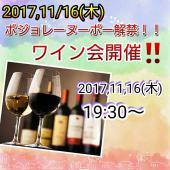 【限定20名】前日お申込みで1000円OFF!!今年もボジョレー解禁!!銀座の会員制BAR&LOUNGEでボジョレ解禁!!大人のワイン会♪