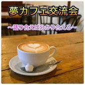 幅広い年齢層、業界の方が集まる夢を語ろうカフェ会✧お仕事・友達・恋愛♬人脈・情報交換など出来ます!!