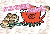 [新中野] タコパ交流会!たこ焼き食べ放題♪みんなで食べて作って盛り上ろう!!誰が一番上手に作れるか勝負!変わり種も必見☆