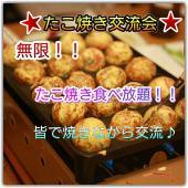 [新中野] (女性申し込み多数)タコパ交流会!たこ焼き食べ放題♪みんなで食べて作って盛り上ろう!!誰が一番上手に作れるか勝...