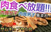 [新中野] (前日まで割引あり)サムギョプサル食べ放題交流会!!肉食女子・草食男子、肉・肉・肉に食らいつこう♪肉を食べなが...