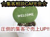 [渋谷] ☆集客相談CAFE会☆【様々な集客でお困りの方が、売上げアップ!問題が解決した!とのお声を頂いております♪】
