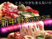 [新中野] 【ピザ好き必見☆】小学生でも作れる?!とろ~りピザを作って食べよう!!お仕事・友達・恋人・人脈探しに楽しく交流し...