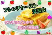 [新中野] 【女性に大人気☆】ふっわふわフレンチトーストを食べなから友人・恋人・人脈拡大!!スイーツ好き集まれ♪