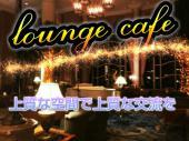 [銀座] 【銀座開催】高級ラウンジ交流会✧ワンランク上の空間で普段とは一味違ったカフェ会です!!質の高い情報は高級ラウン...