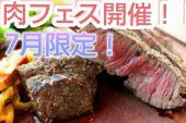 <冷房ガンガン>肉フェス!7月限定肉交流会開催!!焼きたての肉料理を食べながら友達つくろう!肉食女子・男子あつまれ~♪