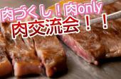 <本日最終日>肉フェス!7月限定肉交流会開催!!焼きたての肉料理を食べながら友達つくろう!肉食女子・男子あつまれ~♪