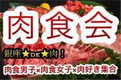 [銀座] 平成最後の夏!!大感謝祭!!★17時までのお申込みで早割あり★【肉!食!会!】美味しくジューシー☆ボリュームたっぷ...