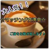 [銀座] 【あの有名なワッフルが無料特典付き♫】高級ラウンジマッチング交流会✧ワンランク上の空間で普段とは一味違ったカフェ...