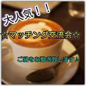 【あの有名なワッフルが無料特典付き♫】高級ラウンジマッチング交流会✧ワンランク上の空間で普段とは一味違ったカフェ会です...