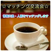 ★★★休日のマッチング交流会★★★全員と繋がれ、しっかり話せるマッチングカフェ会!!質の高い情報も★