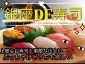 [銀座] 【早割前日迄1500円割引!!】お寿司職人を呼んでのお寿司食べ放題交流会!!素敵な出会いが見付かるかも…。普段とは...
