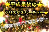 [銀座] 2018.12.22銀座Premiumクリスマスパーティ