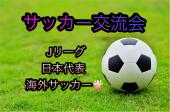 [新中野] ★サッカー交流会★Jリーグ.日本代表.海外サッカー