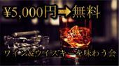 [銀座] 【1月限定!5,000円→特別無料!!!】★★★ワイン&ウイスキー好き必見!!!!!銀座で高級ワイン&高級ウイスキーを味わう会♫♫♫