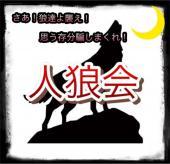 [新中野] 休日のボードゲーム&人狼会★全員と繋がれ、みんで盛り上がりながら楽しんで仲良くなりましょう!!