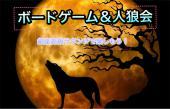 [銀座] ★銀座でスイーツ付き★ボードゲーム&人狼会