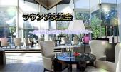 【ホテルラウンジ開催☆】平日の高級ラウンジ交流会✧ワンランク上の空間で普段とは一味違ったカフェ会です!!質の高い情報は...