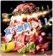 【女性1500円~】超人気企画!!肉好きシリーズ!!ローストビーフ食べ放題交流会!!肉食女子・草食男子、ローストビーフを食...