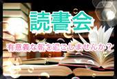 ☆初心者大歓迎☆朝活読書会!!読書好き♪新たな本に出会え、発見があります。参加者との交流も出来、読書した後にシェアをする...