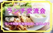 ♬女性主催♬【大人気☆ランチ会】新宿のオシャレなカフェにて開催!!!ランチしながら質の高い方々との交流もしませんか♫?