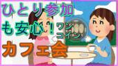 [守谷市] 守谷で開催!人気のカフェ会☆普段とは違う素敵な出会いを☆