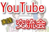 [東京駅の目の前] ☆柏の葉で開催☆☆YouTube実践交流会☆