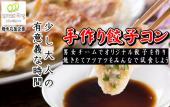 [上野] 12/23(金)☆大好評企画! みんなで手作りの餃子を作って盛り上がろう!!餃子コン☆