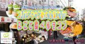 [新大久保] ☆日本にいながら外国気分♪ 大人気!!韓国の雰囲気を味わいながら男女で楽しむ! 大久保食べ歩きコン☆