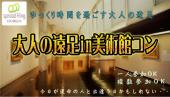 [上野] 現在、男性は一時締切!女性はあと2名で男女比1:1です!☆アートに触れながら大人の知的デートを楽しむ! 上野美術館...