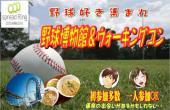 [後楽園] ☆野球好き集まれ!野球デートコン IN 後楽園