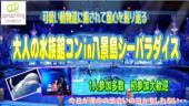 [八景島] ちょっと大人のプチ遠足♪☆水族館デートコンIN八景島シーパラダイス