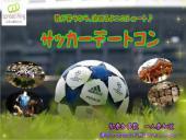 [御茶ノ水] ☆サッカー好き集まれ!サッカーデートコン IN 御茶ノ水☆