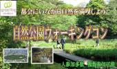 [目黒] ☆都会なのに都会じゃない!?雰囲気抜群の森を男女で歩きながら楽しむ!目黒自然公園ウォーキングコン☆