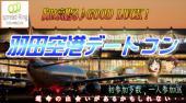 [羽田空港] ジャンボジェット機に胸は高鳴る♪GOOD LUCK!☆羽田空港デートコン☆