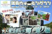 [鎌倉] 情緒ある大人気スポットをみんなで散策しよう!! 鎌倉ウォーキングコン 20~32歳限定!